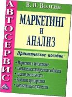 Волгин В. В. - Автосервис. Маркетинг и анализ. Практическое пособие