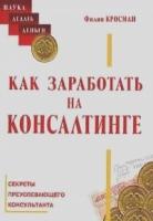 Ф. Кросман - Как заработать на консалтинге.