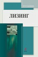 Семенихин В.В. - Лизинг