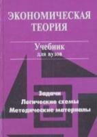 Добрынин А.И., Тарасевич Л.С. - Экономическая теория. Задачи, логические схемы, методические материалы