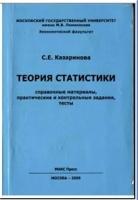 С. Е. Казаринова - Теория статистики. Справочные материалы, практические и контрольные задания, тесты