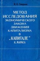 Смирнов И. К. - Метод исследования экономического закона движения капитализма в Капитале К. Маркса