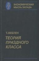 Веблен Т. - Теория праздного класса