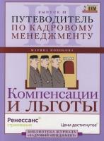 Новикова М. - Компенсации и льготы.