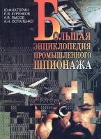 Каторин Ю.Ф., Куренков Е.В. и др. - Большая энциклопедия промышленного шпионажа