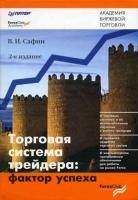 Академия биржевой торговли - В. И. Сафин - Торговая система трейдера фактор успеха