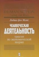 Людвиг фон Мизес - Человеческая деятельность. Трактат по экономической теории
