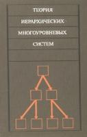 Месарович М., Мако Д., Такахара И. - Теория иерархических многоуровневых систем.
