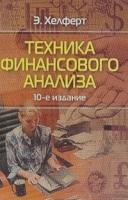 Академия финансов - Э. Хелферт - Техника финансового анализа