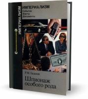 Гасанов Р.М. - Шпионаж особого рода