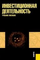 Г. П. Подшиваленко, Н. В. Киселёва - Инвестиционная деятельность