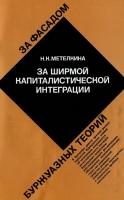 Метелкина Нина Константиновна - За ширмой капиталистической интеграции