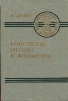 Зельнер А. - Байесовские методы в эконометрике