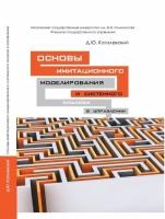 Каталевский Д.Ю. - Основы имитационного моделирования и системного анализа в управлении
