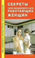 Кляйн Р. - Секреты тайм-менеджмента для работающих женщин. Как совмещать личную жизнь, семью и карьеру