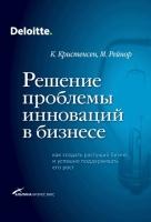 К. Кристенсен, М. Рейнор - Решение проблемы инноваций в бизнесе.