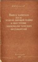 Архипов Н.А. - Вывоз капитала после второй мировой войны и обострение империалистических противоречий