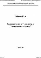 Нефедов Ю.В. - Управление качеством.