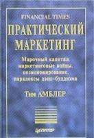 Амблер Т. - Практический маркетинг. Марочный капитал, маркетинговые войны, позиционирование, парадоксы дзен-буддизма