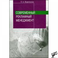 Бороноева Т.А. - Современный рекламный менеджмент