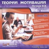 Петров В. В. - Теории мотивации
