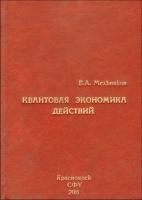 В.А. Мельников - Квантовая экономика действий