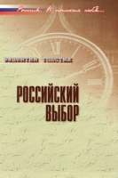 Бессонова О.Э. - Жилищный раздаток и модернизация России