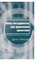 Драган З. Милошевич - Набор инструментов для управления проектами
