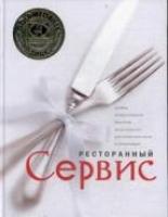 С. и Л. Зигель, Х. и Р. Ленгер, - Ресторанный сервис