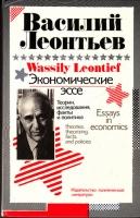Леонтьев В. - Экономические эссе
