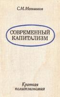 Меньшиков С.М. - Современный капитализм. Краткая политэкономия