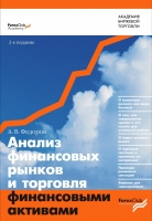 Федоров А.В. - Анализ финансовых рынков и торговля финансовыми активами