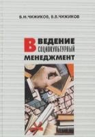 Чижиков В. М., Чижиков В. В. - Введение в социокультурный менеджмент.