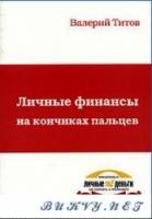 Титов Валерий Викторович - Личные финансы на кончиках пальцев