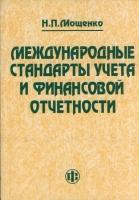 Мощенко Н.П. - Международные стандарты учета и финансовой отчетности