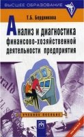 Т.Б. Бердникова - Анализ и диагностика финансово-хозяйственной деятельности предприятия