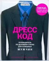 Ким Джонсон Гросс, Джефф Стоун - Дресс-код. Путеводитель по стилю для успешных мужчин.