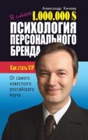 Александр Кичаев - Я стою 1 000 000$. Психология персонального бренда. Как стать VIP.
