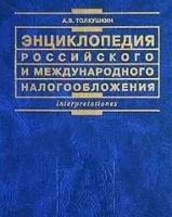 А. В. Толкушкин - Энциклопедия российского и международного налогообложения