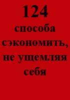 Александр Левитас - 124 способа сэкономить,не ущемляя себя