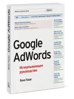 Брэд Геддс - Google AdWords. Исчерпывающее руководство