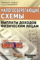 Горячая линия бухгалтера - Клокова А. В. , - Налогосберегающие схемы