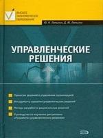 Лапыгин Ю.Н., Лапыгин Д.Ю. - Управленческие решения
