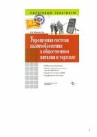 И.А. Феоктистов - Упрощенная система налогообложения в общественном питании и торговле