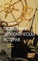 Роберт Аллен - Глобальная экономическая история. Краткое введение