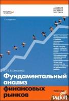 Академия биржевой торговли - Л. И. Колмыкова - Фундамент. анализ финансовых рынков
