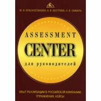 Красностанова М.В., Осетрова Н.В., Самара Н.В. - Assessment Center для руководителей