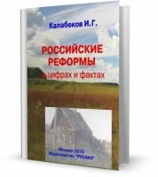 Калабеков И.Г. - Российские реформы в цифрах и фактах