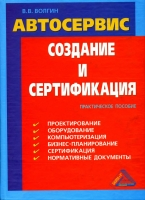 Волгин В.В. - Автосервис Создание и сертификация Практическое пособие