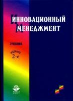 С. Д. Ильенкова, Л. M. Гохберг, С. Ю. Ягудин - Инновационный менеджмент